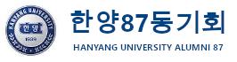 한양87동기회